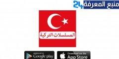 افضل تطبيقات لمشاهدة المسلسلات التركية المترجمة 2022