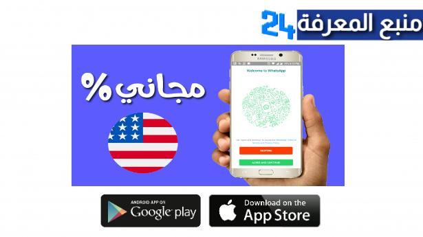 افضل تطبيقات و مواقع للحصول على رقم امريكي مجاني 2022 Free USA Number