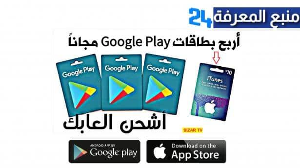 افضل تطبيق للحصول على بطاقات جوجل بلاي وجواهر فري فاير 2022