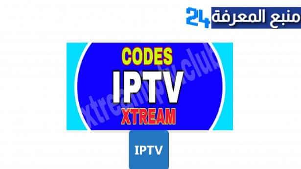 سيرفر اكستريم IPTV مدى الحياة يضم أكثر من 5000 قناة مجانا 2022