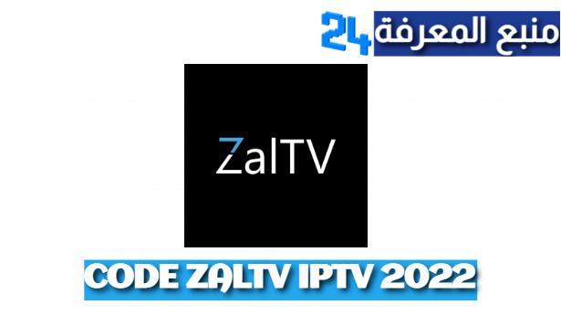 اكواد تفعيل Free Code Activation ZALTV IPTV 2022 شغالة