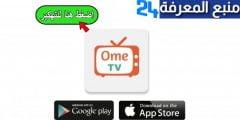 تحميل اومي تيفي مهكر، تنزيل OmeTV للاندرويد والايفون