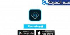 تحميل برنامج فوتوشوب للايفون Photoshop Express IOS 2022