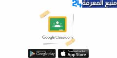 تحميل برنامج كلاس روم Google Classroom للاندرويد و الكمبيوتر