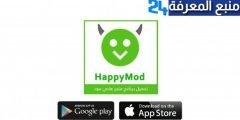 تحميل برنامج هابي مود HappyMod للايفون والاندرويد 2022