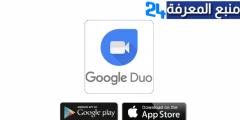 تحميل برنامج Duo برابط مباشر ، تنزيل تطبيق DUO للاندرويد والايفون