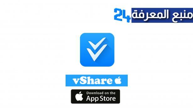 تحميل برنامج Vshare للايفون بدون جلبريك 2022 اخر اصدار