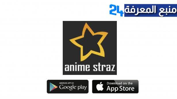 تحميل تطبيق انمي ستارز Anime Starz مهكر بدون اعلانات