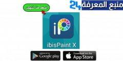 تحميل تطبيق ايبيس باينت مهكر [ibis Paint X [Pro اخر اصدار