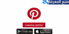 تحميل تطبيق بنترست عربي Pinterest للاندرويد والايفون 2022