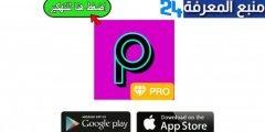 تحميل تطبيق بيكس ارت Picsart مهكر 2022 – جميع الميزات مفتوحة