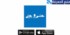تحميل تطبيق حراج Haraj App سوق السعودية للاندرويد والايفون