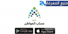 تحميل تطبيق حساب المواطن السعودية على الاندرويد والايفون