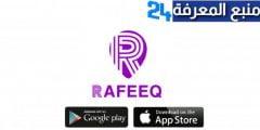 تحميل تطبيق رفيق | برنامج Rafeeq للاندرويد والايفون