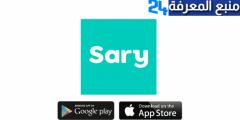 تحميل تطبيق ساري Sary للاندرويد والايفون – اطلب من سوق الجملة