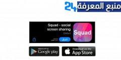 تحميل تطبيق سكواد Squad لمشاركة الشاشة ومكالمات الفيديو الجماعية