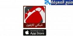 تحميل تطبيق شبكتي Shabakaty TV IOS للايفون برابط مباشر