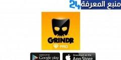 تحميل تطبيق غريندر مهكر للتعارف Grindr App 2022 النسخة المدفوعة