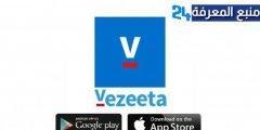 تحميل تطبيق فيزيتا Vezeeta  – دكتور وصيدلية للاندرويد والايفون