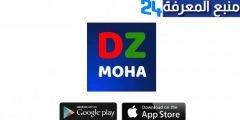 تحميل تطبيق متجر DZmohaipa برامج ايفون مهكرة