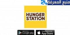 تحميل تطبيق هنقرستيشن Hunger Station للاندرويد والايفون
