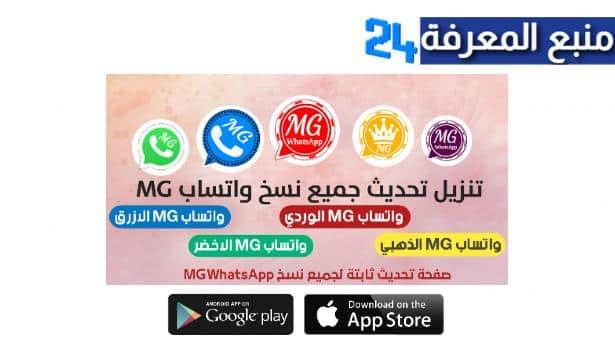 تحميل تطبيق واتساب محمود الجدوع اخر تحديث MGWhatsApp 2022