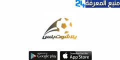 تحميل تطبيق يلا شوت بلس Yalla Shoot Plus لمشاهدة مباريات اليوم بث مباشر