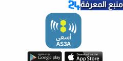 تحميل تطبيق AS3A أسعى للاندرويد والايفون