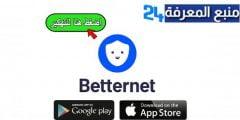تحميل تطبيق [Betternet VPN [Premium مهكر النسخة المدفوعة