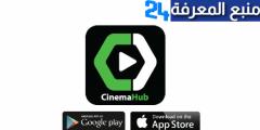 تحميل تطبيق Cinehub V2 – أفضل بديل نتفليكس لمشاهدة الأفلام