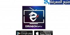تحميل تطبيق DragoN IPTV + كود التفعيل 2022 سيرفرات مدفوعة