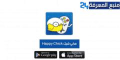 تحميل تطبيق Happy Chick بدون جيلبريك للايفون والايباد