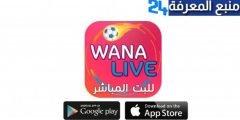 تحميل تطبيق Wana Live لمشاهدة المباريات مباشرة دون تقطيع