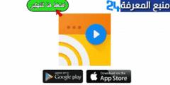 تحميل تطبيق [Web Video Caster [Premium مهكر 2022