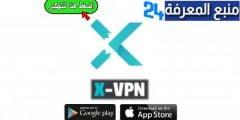 تحميل تطبيق X VPN مهكر، تنزيل X VPN PRO النسخة المدفوعة