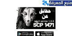 تحميل تطبيق scp-1471 للاندرويد والايفون