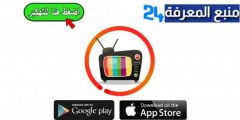 تحميل جو تي في | jooo tv تطبيق لمشاهدة الافلام والمسلسلات