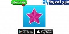 تحميل فيديو ستار مهكر، تنزيل تطبيق Video Star IOS 2022