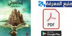 تحميل كتاب إيكادولي PDF كامل للكاتبة حنان لاشين