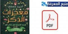 تحميل كتاب معجزات الذكر PDF كامل للكاتب أحمد حسني