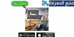 تحميل لعبة فارمينج سيملاتور Farming Simulator 16 مهكرة FS16