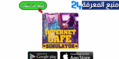 تحميل لعبة مقهى الانترنت مهكرة Internet Cafe Simulator