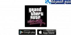 تحميل لعبة GTA Vice city للاندرويد من ميديا فاير بحجم صغير