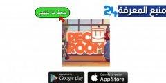 تحميل لعبة Rec Room مهكرة للاندرويد من ميديا فاير