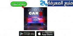 تحميل لعبة Sport Car 3 مهكرة للاندرويد والايفون