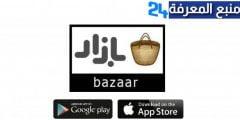 تحميل متجر بازار Bazaar للاندرويد والايفون 2022 – برامج مهكرة