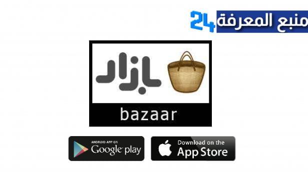 تحميل متجر بازار Bazaar للاندرويد والايفون 2022 - برامج مهكرة