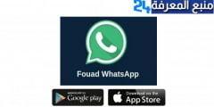 تحميل واتساب فؤاد آخر إصدار، تنزيل تحديث Fouad WhatsApp 2022