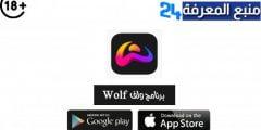 تحميل ولف شات للاندرويد والايفون، تنزيل تطبيق Wolf App