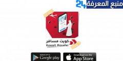تنزيل تطبيق كويت مسافر، تحميل Kuwait Mosafer للاندرويد والايفون